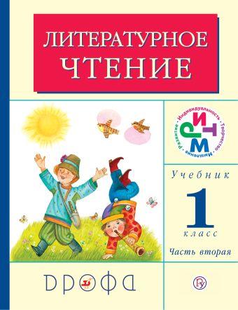 Литературное чтение. 1 класс. Учебник. Часть 2 Грехнёва Г.М., Корепова К.Е.