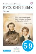 Русский язык Теория. 5-9кл. Учебник