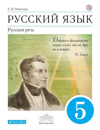 Русский язык. Русская речь. 5кл. Учебник. Никитина Е.И.