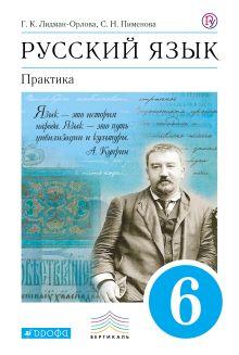 Русский язык. Практика. 6кл. Учебник. обложка книги