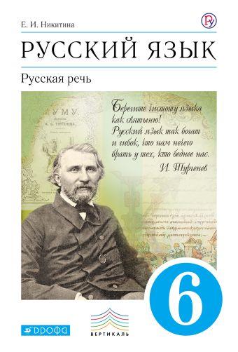 Русский язык. Русская речь. 6кл. Учебник. Никитина Е.И.