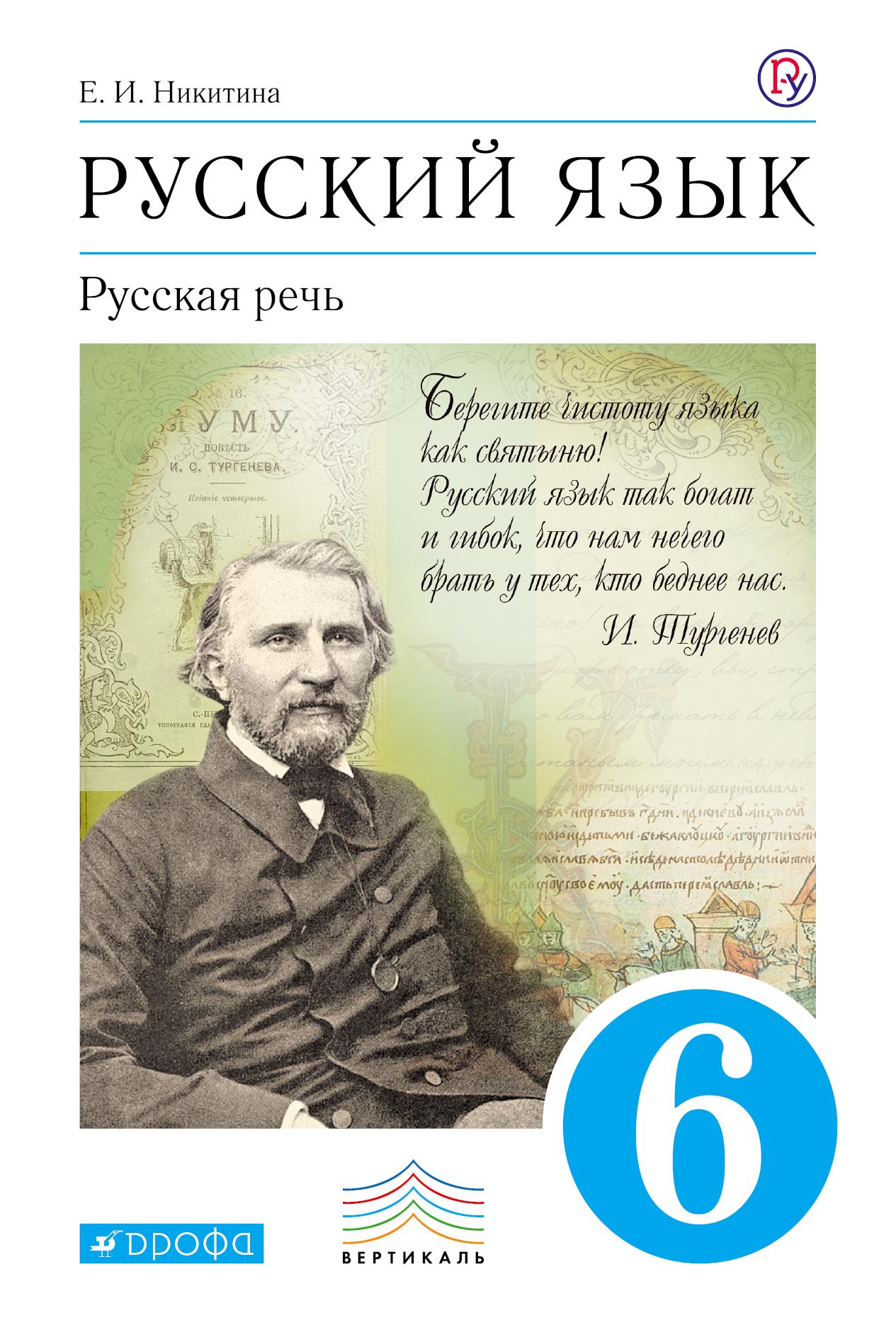 Русский язык. Русская речь. 6кл. Учебник.