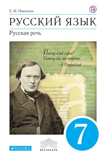 Русский язык. Русская речь. 7кл. Учебник.