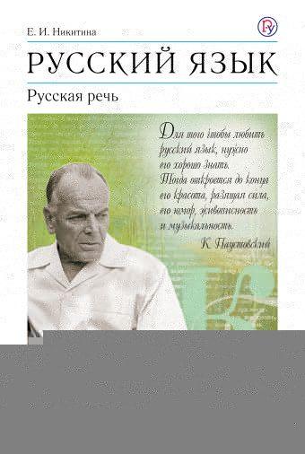 Русский язык. Русская речь. 8кл. Учебник. Никитина Е.И.