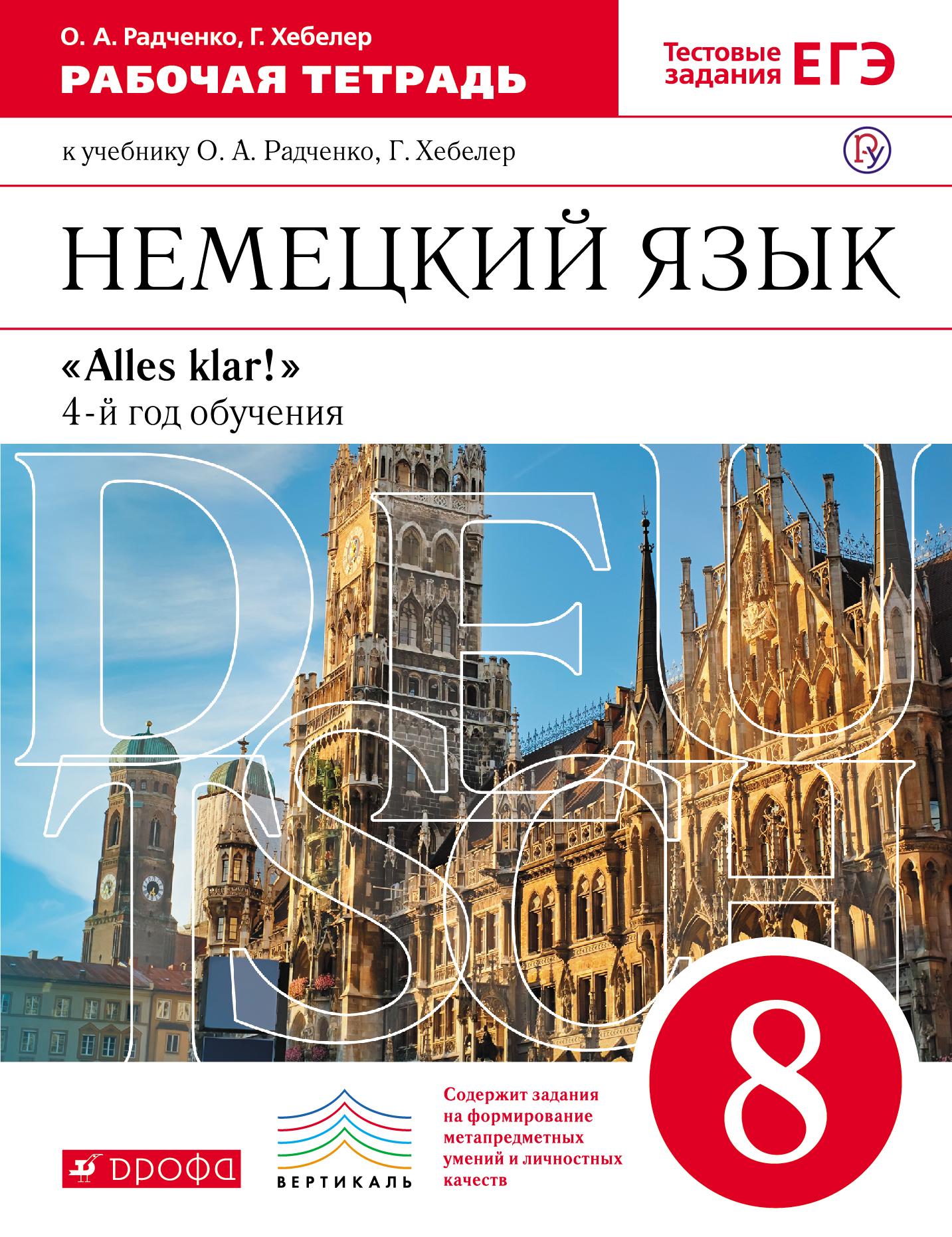 Немецкий язык как второй иностранный. 8 класс. Рабочая тетрадь