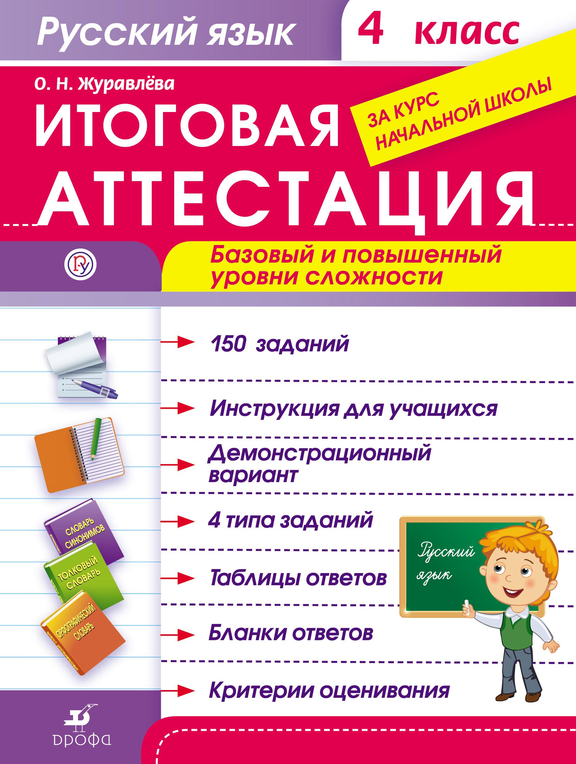 Русский язык. 4 класс. Итоговая аттестация. Баз.и повыш.уровни сложности. (Журавлёва) ФГОС