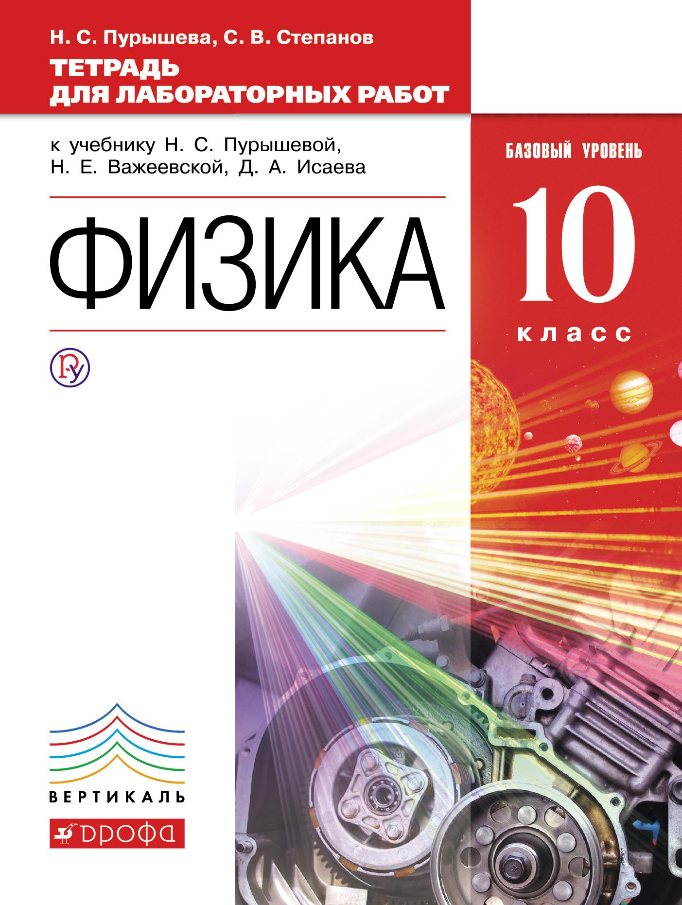 Физика. Базовый уровень. 10 класс. Тетрадь для лабораторных работ ( Пурышева Н.С., Степанов С.В.  )