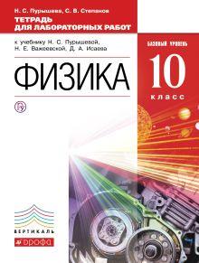 Пурышева Н.С., Степанов С.В. - Физика. Базовый уровень. 10 класс. Тетрадь для лабораторных работ обложка книги