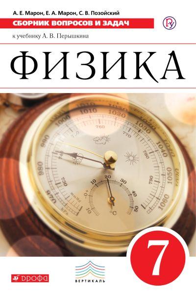 Сборник вопросов и задач. 7 кл.Уч.пос.