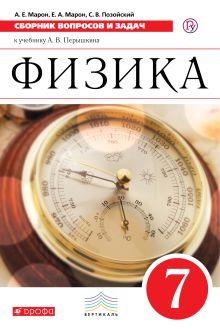 Сборник вопросов и задач. Физика. 7 класс. обложка книги