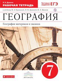 География материков и океанов.7кл. Раб.тетрадь.(С тест.заданиями ЕГЭ)(класс.линия) обложка книги