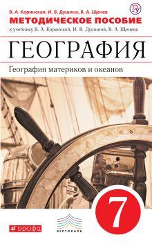 География материков и океанов. 7 класс. Методическое пособие обложка книги