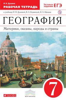 География.7кл.Материки,океаны,нар.и стр.Раб.тет.(с тестовыми заданиями ЕГЭ). обложка книги