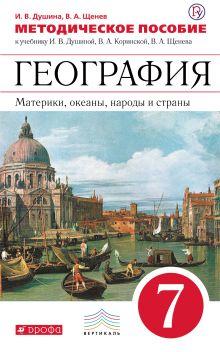 География. Материки, океаны, народы и страны. 7 класс. Методическое пособие обложка книги
