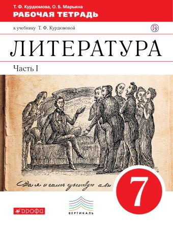 Литература. 7 кл. Раб.тетрадь В2-х частях. Ч.1. Курдюмова Т. Ф.