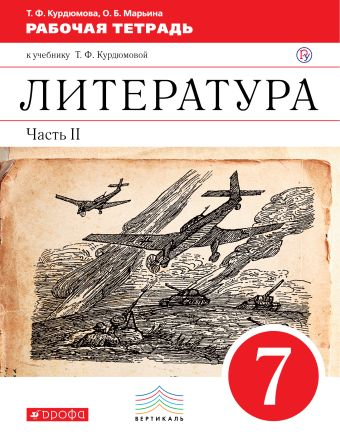 Литература. 7 кл. Раб.тетрадь В2-х частях. Ч.2. Курдюмова Т. Ф.