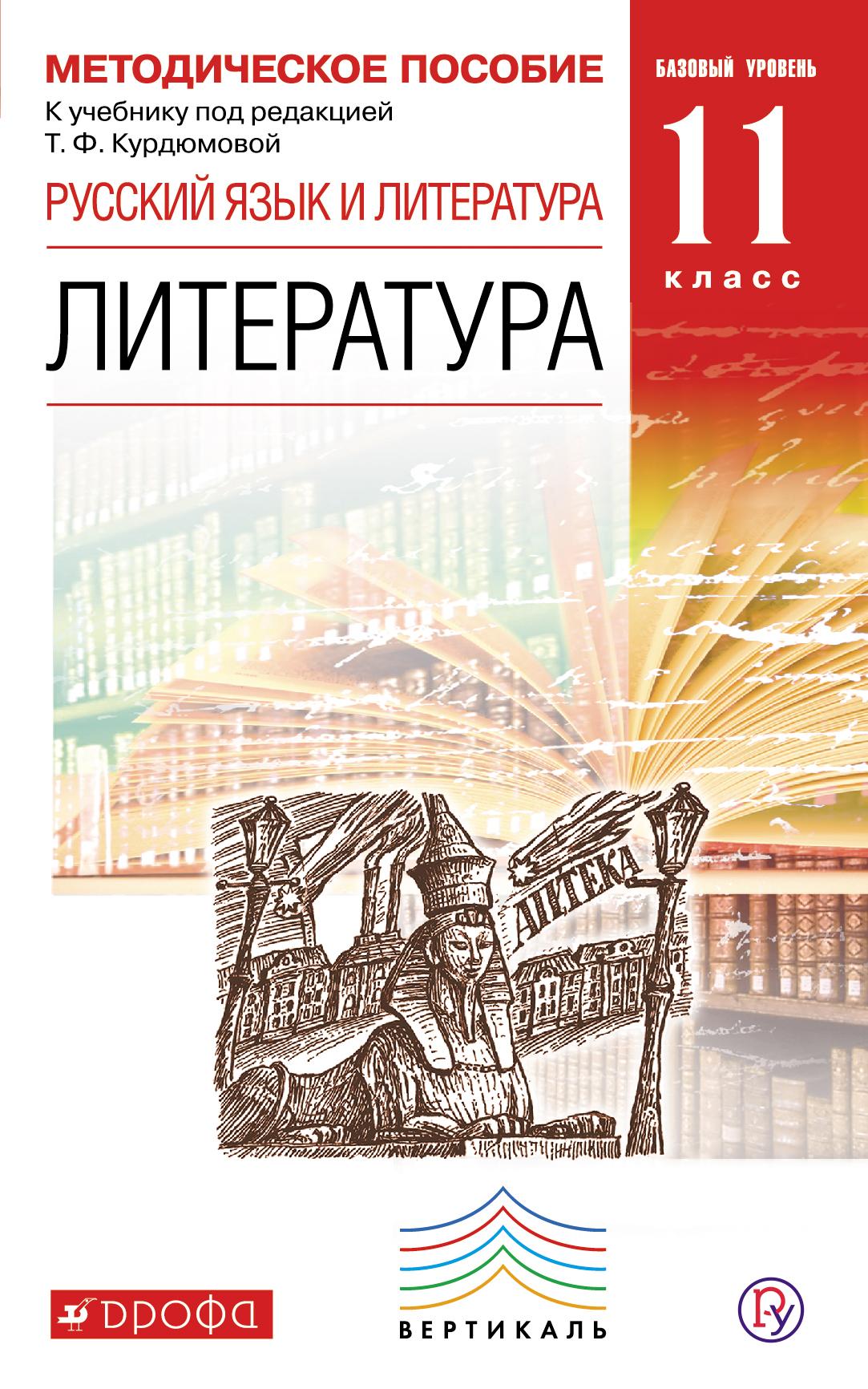 Русский язык и Литература. Литература.11 класс. Методическое пособие. Базовый уровень. ВЕРТИКАЛЬ