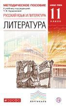 Русский язык и Литература. Литература. 11 класс. Методическое пособие. Базовый уровень