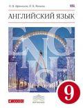 Линия УМК О. В. Афанасьевой, И. В. Михеевой. Английский язык как 2 ИЯ (5-9)