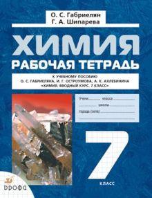 Габриелян О.С., Шипарева Г.А. - Химия Вводный курс.7кл.Рабочая тетрадь обложка книги