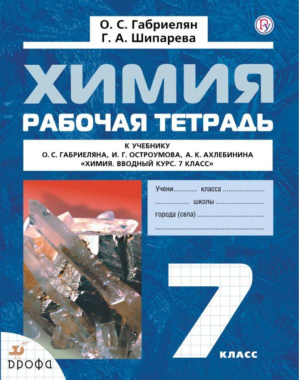 Химия Вводный курс.7кл.Рабочая тетрадь Габриелян О.С., Шипарева Г.А.