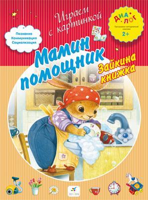 Мамин помощник. Зайкина книжка. 2–3 года. Пособие для детей