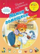 Баканова Е.А. - Мамин помощник. Зайкина книжка. 2–3 года. Пособие для детей' обложка книги