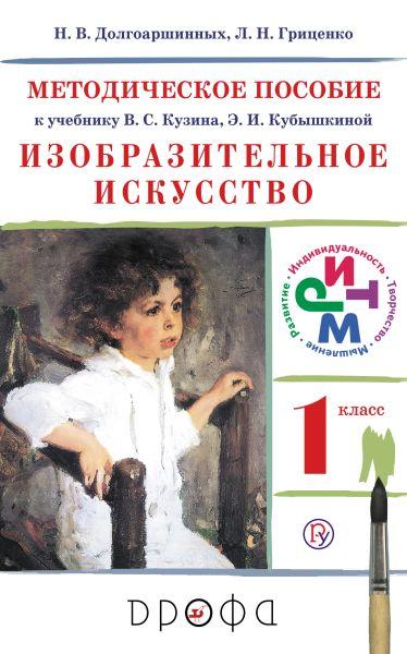Изобразительное искусство. 1 класс. Методическое пособие