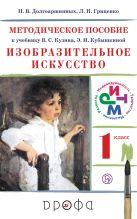 Изобразительное искусство.1 класс. Методическое пособие
