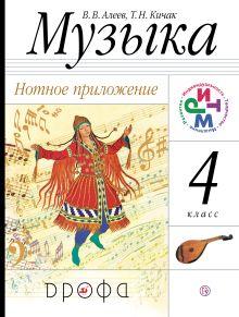 Алеев В.В., Кичак Т.Н. - Музыка. 4 класс. Нотное приложение обложка книги