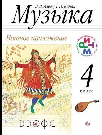 Музыка. 4 класс. Нотное приложение Алеев В.В., Кичак Т.Н.