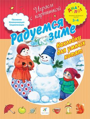 Радуемся зиме. Наклейки для умных котят. 3–4 года. Пособие для детей Торчинская М.О.