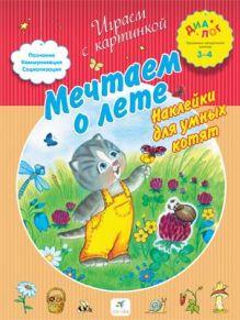 Торчинская М.О. - Мечтаем о лете. Наклейки для умных котят. 3–4 года. Пособие для детей обложка книги