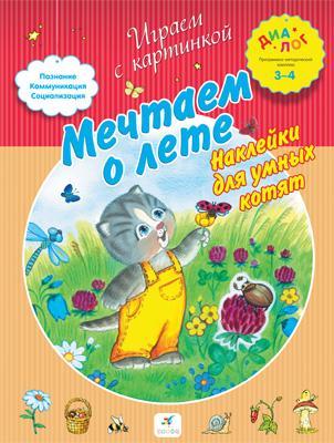 Мечтаем о лете. Наклейки для умных котят. 3–4 года. Пособие для детей Торчинская М.О.