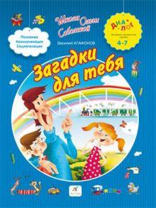Агафонов В.В. - Загадки для тебя. 4–7 лет. Пособие для детей обложка книги
