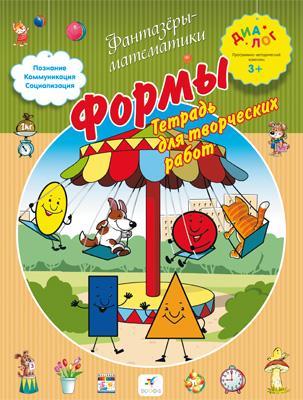 Формы. 3–4 года. Тетрадь для творческих работ Иванова А.А.