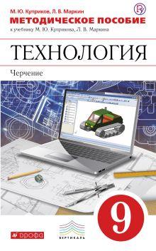 Куприков М.Ю., Маркин Л.В. - Черчение. 9 класс. Методическое пособие обложка книги