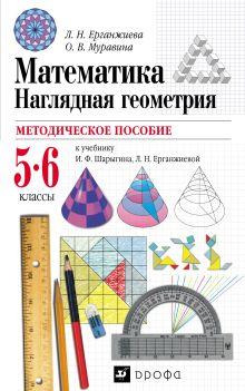 Ерганжиева  Л.Н., Муравина О.В. - Математика.Наглядная геометрия.5-6кл.Методическое пособие(Ерганжиева) обложка книги