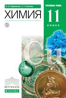 Габриелян О.С., Лысова Г.Г. - Химия. 11кл. Учебник (углубленный уровень). обложка книги