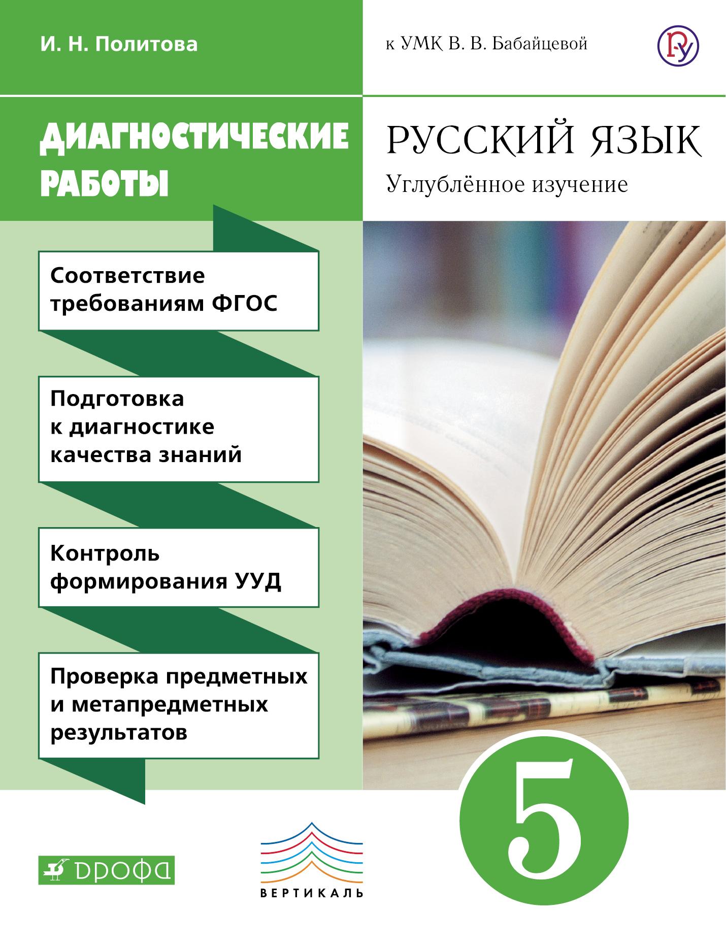 Русский язык. Углубленное изучение. 5 класс. Рабочая тетрадь (диагностические работы) ( Политова И.Н.  )