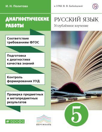 Русский язык. Углубленное изучение. 5 класс. Диагностические работы Политова И.Н.