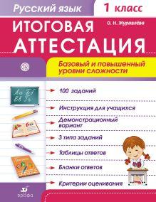 Журавлева О.Н. - Русский язык. Итоговая аттестация. Базовый и повышенный уровни сложности. 1 класс обложка книги