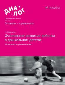 Ефименко Н.Н. - Физическое развитие ребенка в дошкольном детстве. 3–7 лет. Методические рекомендации обложка книги
