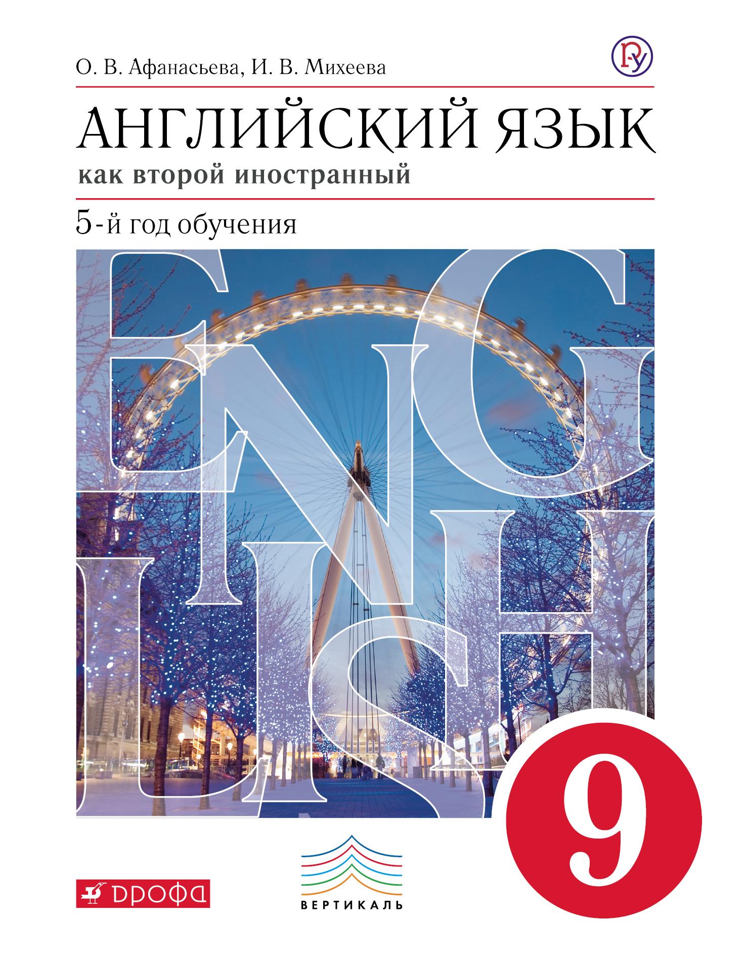 Английский язык. 9 кл. Учебник+CD. ВЕРТИКАЛЬ