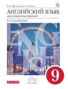 Английский язык как второй иностранный: пятый год обучения. 9 класс. Учебник