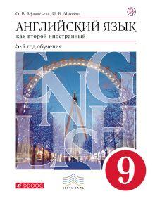 Афанасьева О.В., Михеева И.В. - Английский язык. 9 класс. Учебник, CD обложка книги