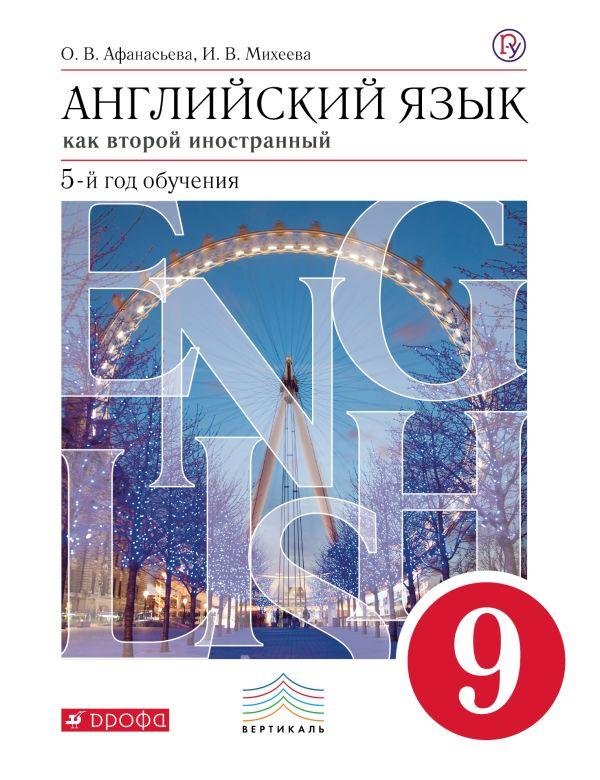 Английский язык как второй иностранный: пятый год обучения. 9 класс. Учебник Афанасьева О.В., Михеева И.В.