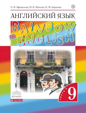 """Английский язык.""""Rainbow English"""". 9 кл. Учебник. ч.1,ч.2 + CD. Афанасьева О.В., Михеева И.В., Баранова К.М."""