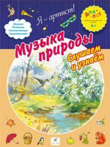 Музыка природы. Слушаем и узнаем. 6–7 лет. Пособие для детей обложка книги