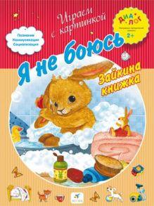 Баканова Е.А. - Я не боюсь! Зайкина книжка. 2–3 года. Пособие для детей обложка книги